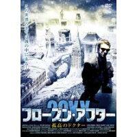フローズン・アフター 20XX/DVD
