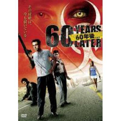60年後/DVD