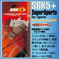 CARBONE LORRAINE カーボンロレーヌ ブレーキパッド・シュー ブレーキパッド SBK5+ Super ブレーキパッド SBK5+ Super Sports for Sports スーパースポーツ スポーツ