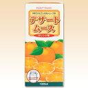 デザートムース オレンジ