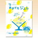 フードケア まぜてもジュレ レモン風味 56g