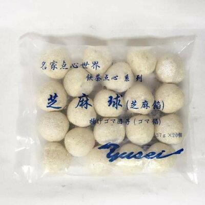 友盛貿易 ゴマ団子(黒ゴマ餡) 37gX20