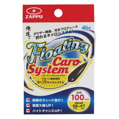 ZAPPU/ザップ FLOATING CARO SYSTEM/三又 フローティングキャロシステム