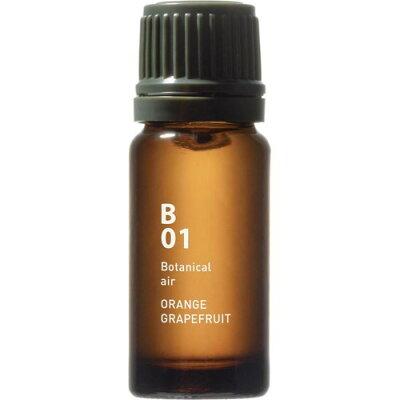 botanical air(ボタニカルエアー) オレンジグレープフルーツ(10mL)
