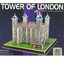 イギリス 世界遺産 ロンドン塔 TOWEROFLONDON 3D立体パズル 40ピース インテリア玩具通販 ベルコモン