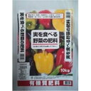 AT 実を食べる野菜の肥料 10kg