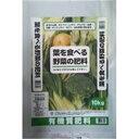 AT 葉を食べる野菜の肥料 10kg