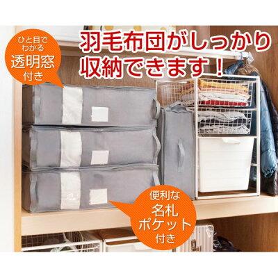 羽毛布団専用 竹炭収納ケース(1コ入)