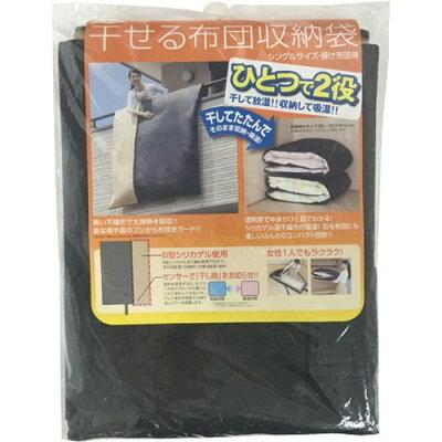 干せる布団収納袋(1枚入)