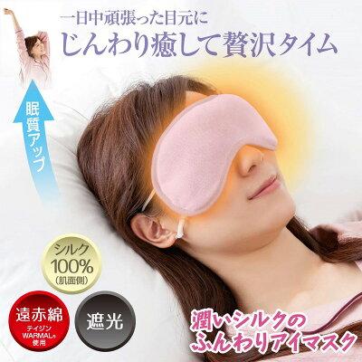 潤いシルクのふんわりアイマスク ポーチ付き ピンク(1個)