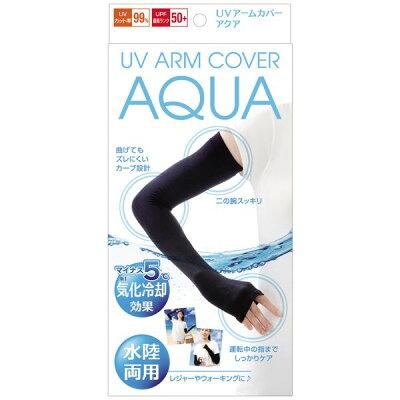 UVアームカバー アクア(1組入)