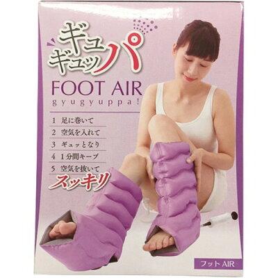 ギュギュッパ FOOT AIR(180g(片足))