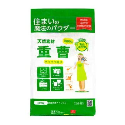 天外天 シリンゴル重曹(2kg)
