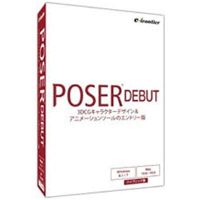 イーフロンティア〔Win・Mac版〕 Poser Debut