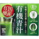 九州産 有機大麦若葉と有機ケールの有機青汁(3g*30袋入)