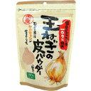 玉ねぎの皮パウダー(粉末) 100g