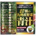 新日配薬品 22種の九州産野菜青汁 30包 3gX30