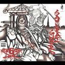 SAMURAI SWORD/CD/DHCA-3