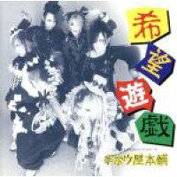 希望遊戯[TYPE A]/CD/UCCD-126A
