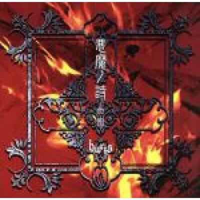 悪魔ノ詩-血盟-/CDシングル(12cm)/UCCD-159