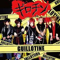 ギロチン/CDシングル(12cm)/RSCD-059