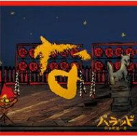 祭なう(TYPE-A)/CDシングル(12cm)/PCM-135A