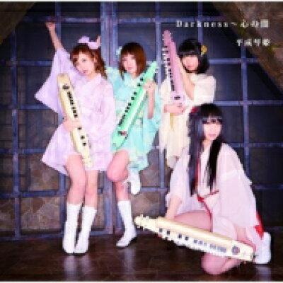 Darkness~心の闇/CDシングル(12cm)/RIPPLE-0002A