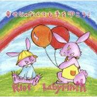 幸せじゃなくたって手を叩こう/CDシングル(12cm)/EDGE-002