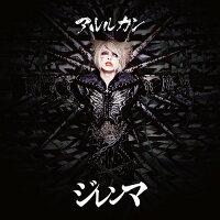 ジレンマ(TYPE B)/CDシングル(12cm)/GMCD-012B