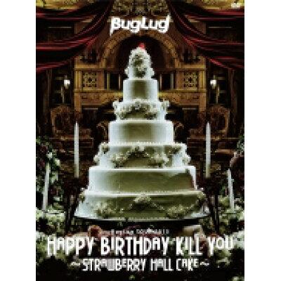 BugLug LIVE DVD「HAPPY BIRTHDAY KILL YOU~STRAWBERRY HALL CAKE~」(初回限定豪華盤)/DVD/RSBD-028