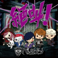 絶叫!/CD/GMCD-026B