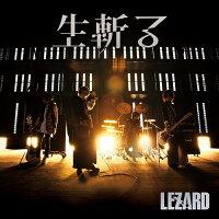生斬る(初回盤)/CDシングル(12cm)/RIOC-060