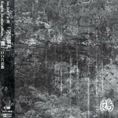 鵺/CD/PSTA-0016