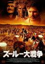 ズールー大戦争/DVD/ATVD-11320
