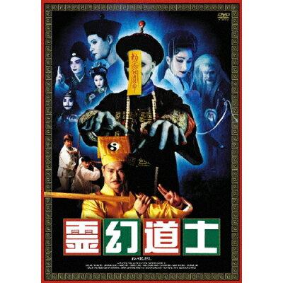 霊幻道士 コンプリートBOX/DVD/ATVD-11652