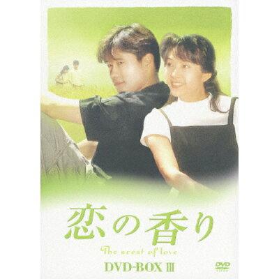 恋の香り DVD-BOXIII/DVD/ATVD-11832