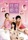 性感都市 セックス&ビューティーズ/DVD/ATVD-11960