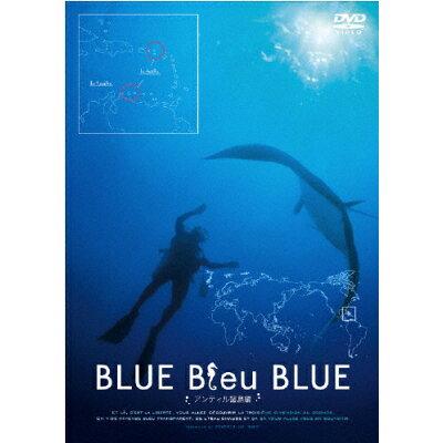 BLUE Bleu BLUE ブルー・ブルー・ブルー アンティル諸島編/DVD/ATVD-12220