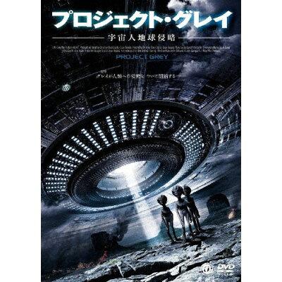 プロジェクト・グレイ-宇宙人地球侵略-/DVD/ATVD-12370