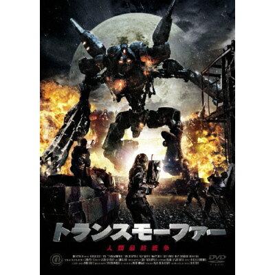 トランスモーファー-人類最終戦争-/DVD/ATVD-12390