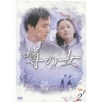 噂の女 DVD-BOX 2/DVD/ATVD-12802