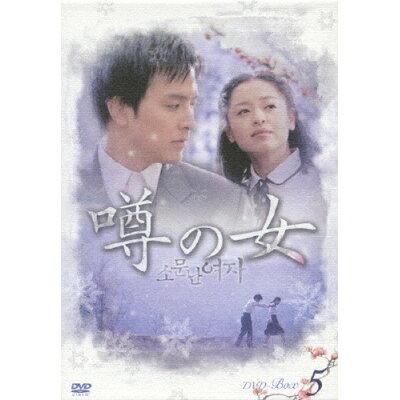 噂の女 DVD-BOX 5/DVD/ATVD-13032