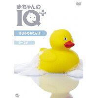 赤ちゃんのIQプラス はじめてのことば/DVD/ATVD-13180