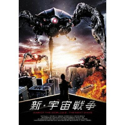 新・宇宙戦争/DVD/ATVD-13230