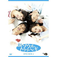 新・ソウルトゥッペギ DVD-BOX 2/DVD/ATVD-13372