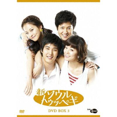 新・ソウルトゥッペギ DVD-BOX 3/DVD/ATVD-13452