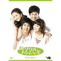 新・ソウルトゥッペギ DVD-BOX 4/DVD/ATVD-13582