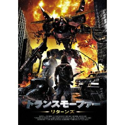 トランスモーファー リターンズ/DVD/ATVD-13850