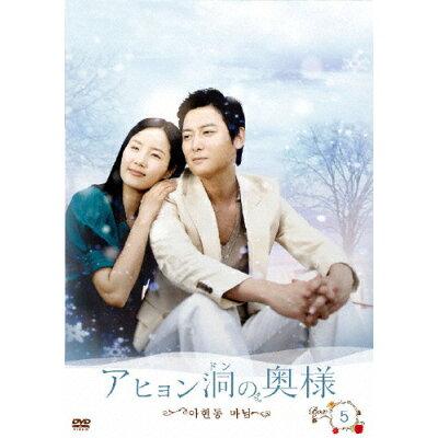 アヒョン洞の奥様 DVD-BOX 5/DVD/ATVD-13872