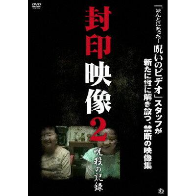 封印映像2 呪殺の記録/DVD/ATVD-14350